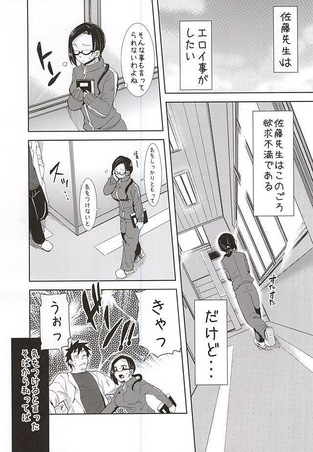 亜人ちゃんは語りたい エロマンガ・同人誌2002