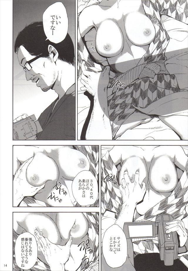富士山さんは思春期 エロマンガ・同人誌4013