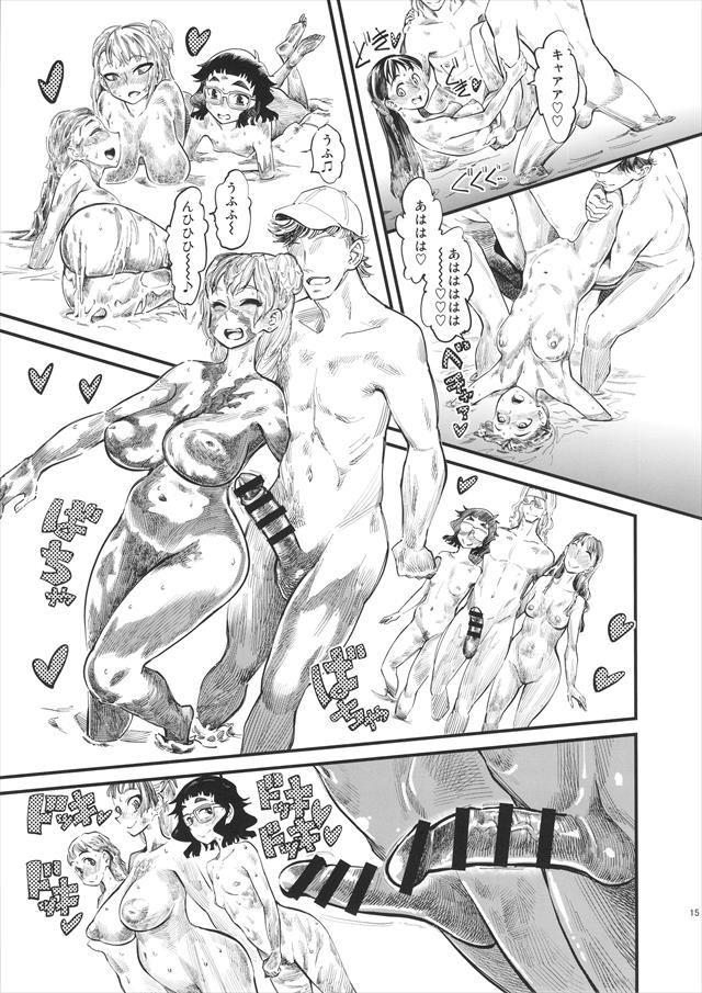 教えてギャル子ちゃん エロマンガ・同人誌7016