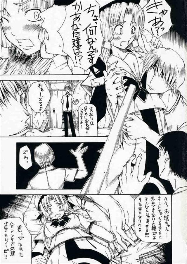 aria エロマンガ・同人誌18006