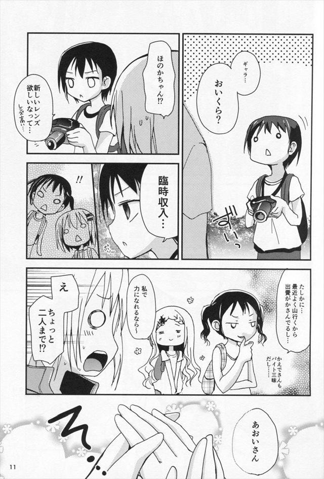 ヤマノススメ エロマンガ・同人誌4010