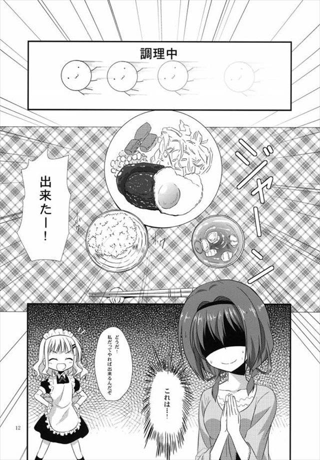 ゆるゆり エロマンガ・同人誌21009