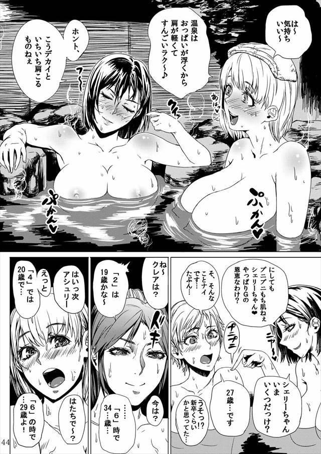 四畳半バイオ性活総集編045