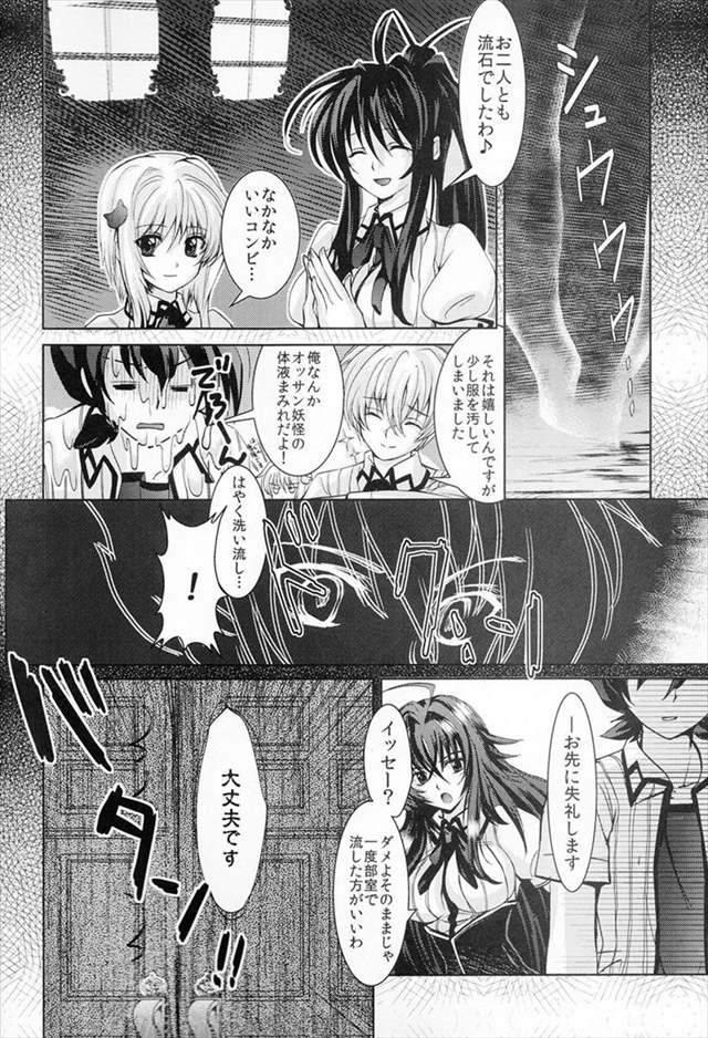 オカ研フルコース004