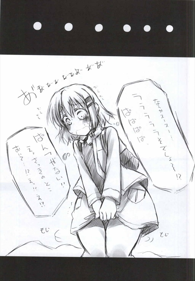 ヤマノススメ エロマンガ・同人誌8024