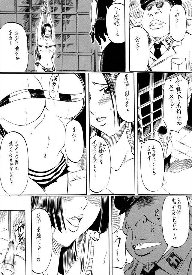 ワンピース エロマンガ・同人誌6021
