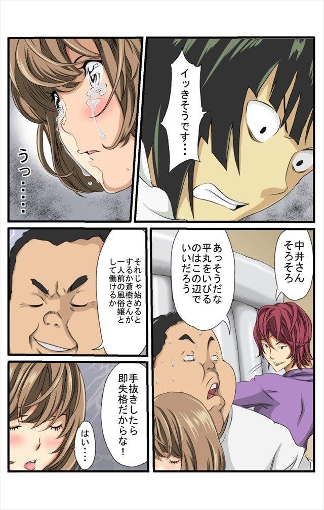 寝取風俗023