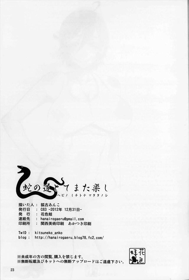 ヨルムンガンド エロマンガ・同人誌5022
