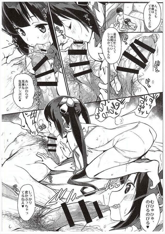 ダンまち エロマンガ・同人誌10006