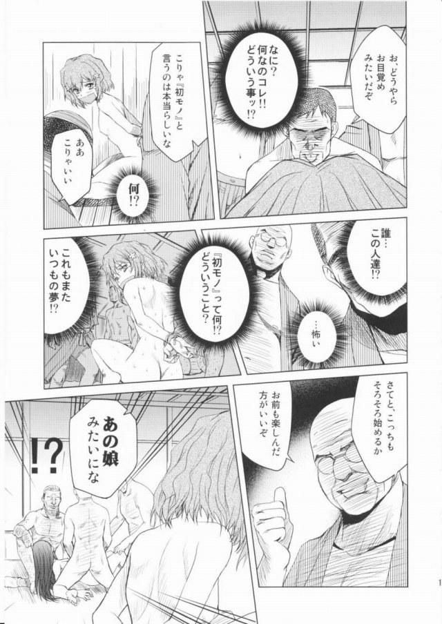 喜翆荘の人々016