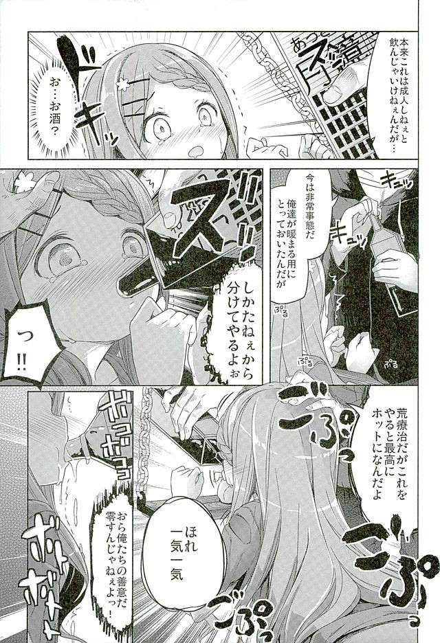ヤマノススメ エロマンガ・同人誌7021