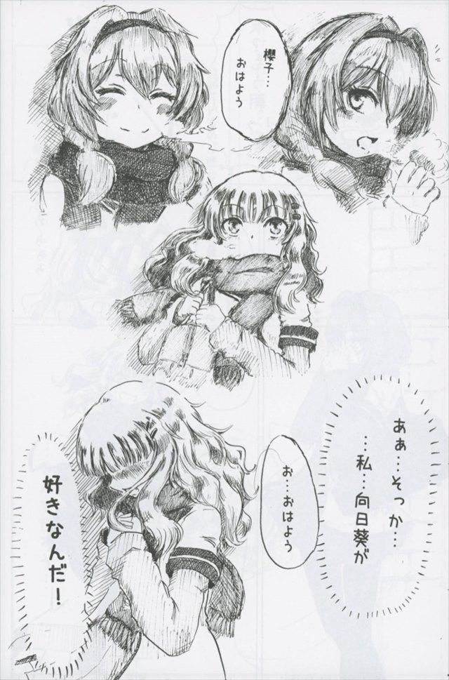 ゆるゆり エロマンガ・同人誌38006