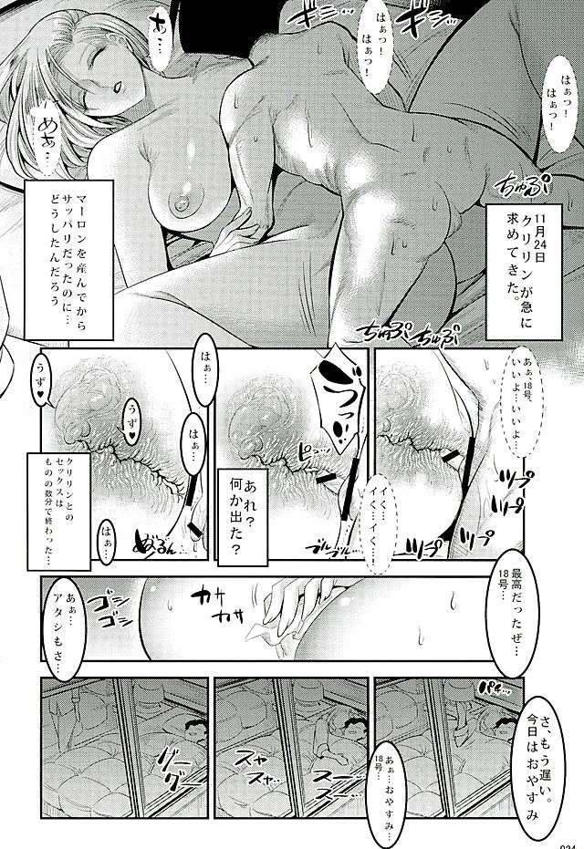 ドラゴンボール エロマンガ・同人誌10023
