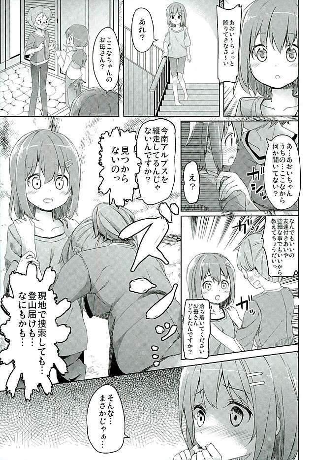 ヤマノススメ エロマンガ・同人誌7009