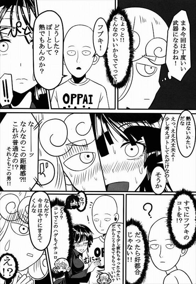 ワンパンマン エロマンガ・同人誌8003