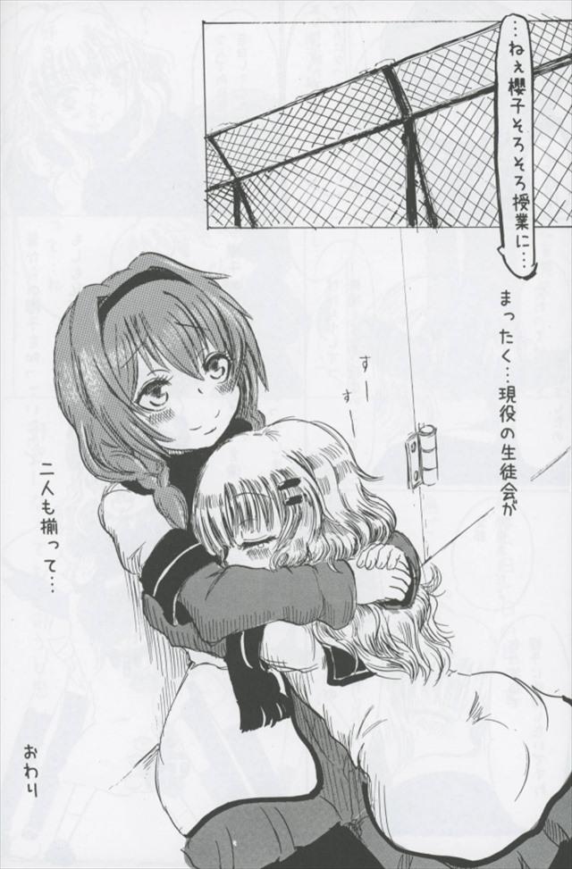 ゆるゆり エロマンガ・同人誌38026