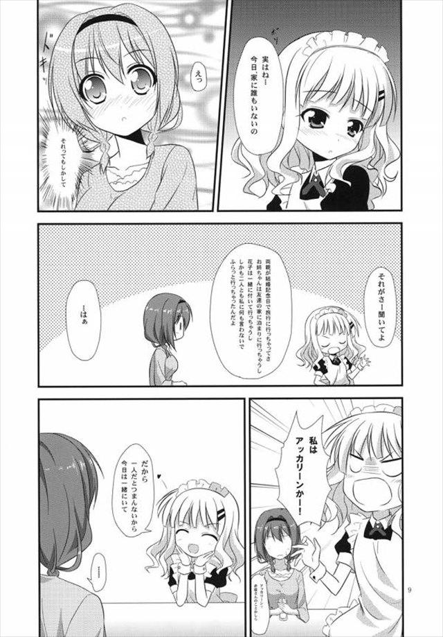 ゆるゆり エロマンガ・同人誌21006