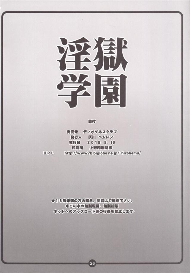 監獄学園 エロマンガ・同人誌14025