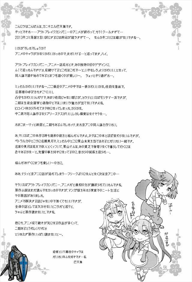 アウトブレイクカンパニー エロマンガ・同人誌6032
