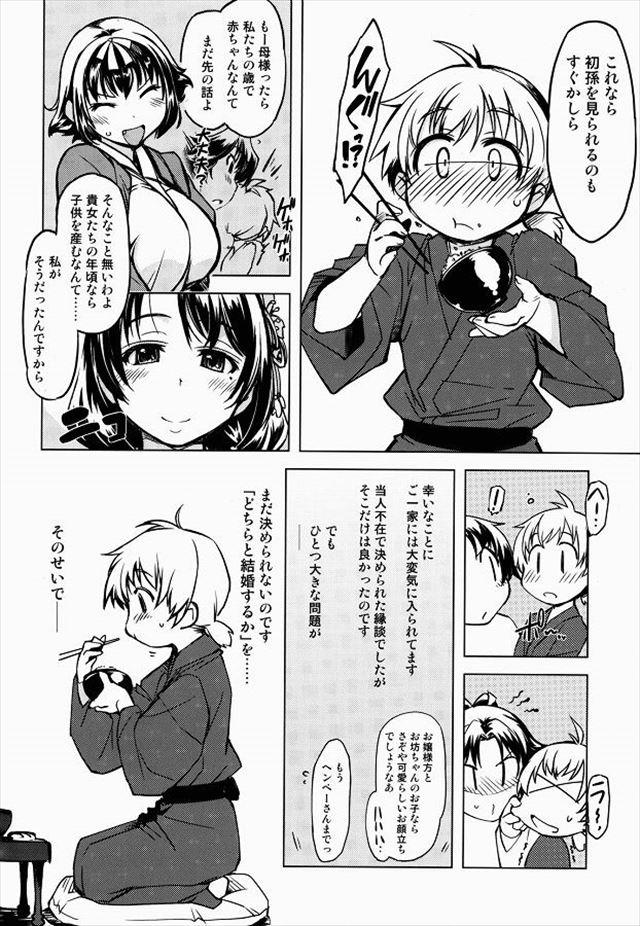 参上鬼ヶ島 ラグナロクオンライン007