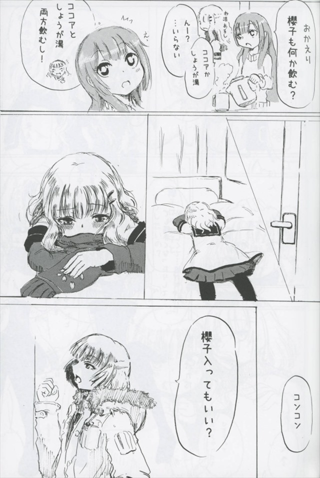 ゆるゆり エロマンガ・同人誌38011