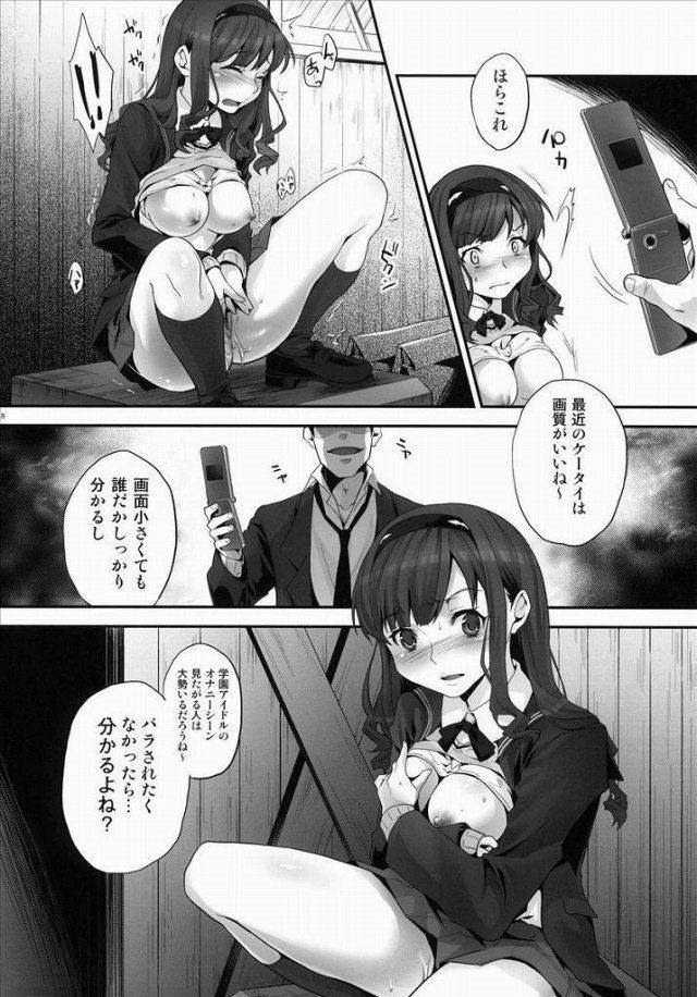 アマガミ エロマンガ・同人誌28005
