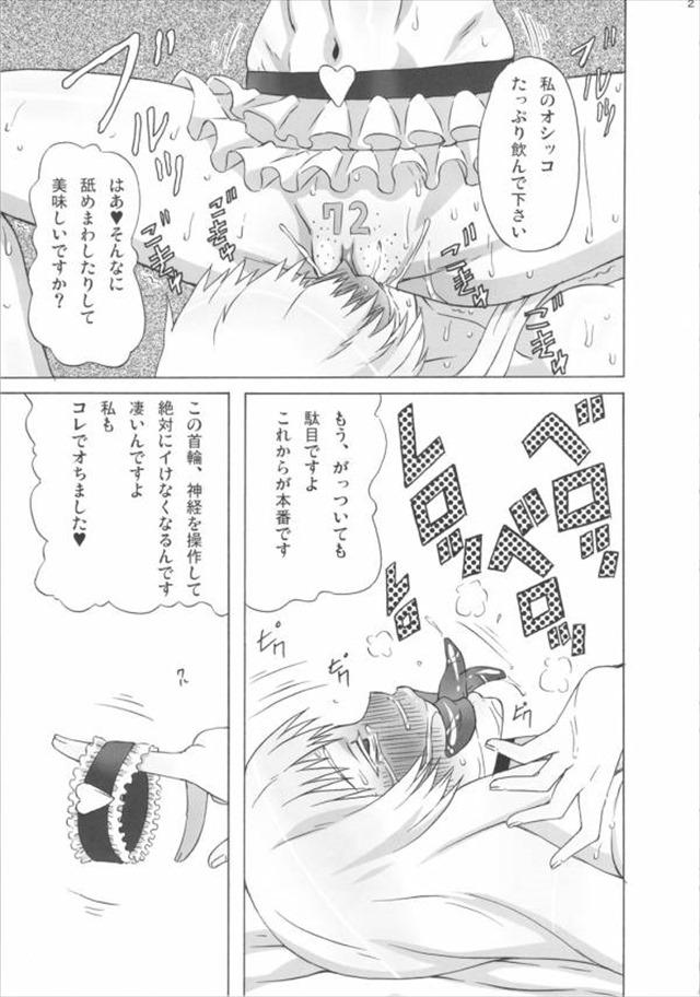 ヨルムンガンド エロマンガ・同人誌7022