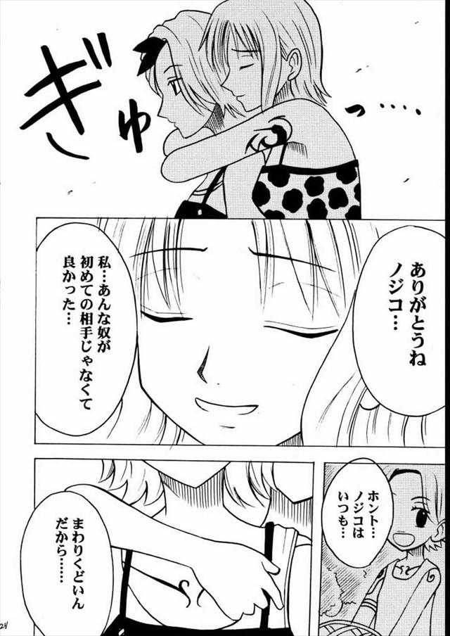 ワンピース エロマンガ・同人誌5026
