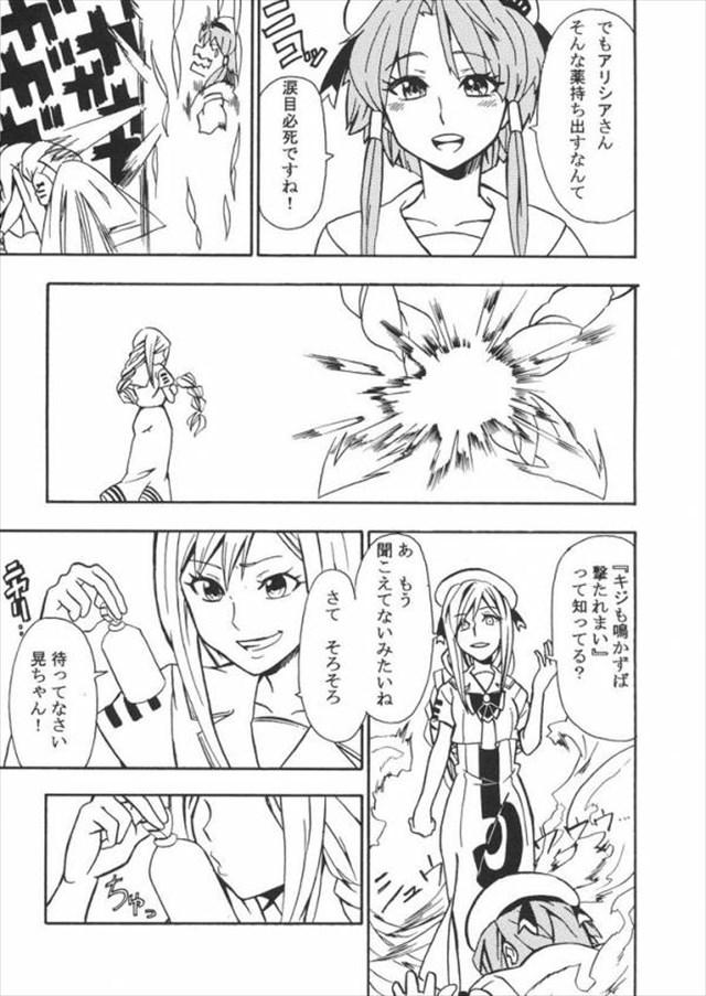 aria エロマンガ・同人誌6027