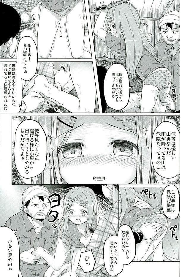 ヤマノススメ エロマンガ・同人誌7013