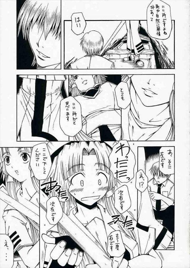 aria エロマンガ・同人誌18004