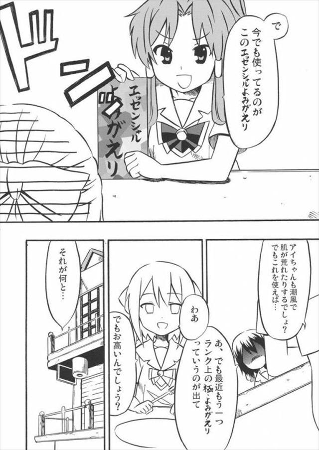 aria エロマンガ・同人誌6069