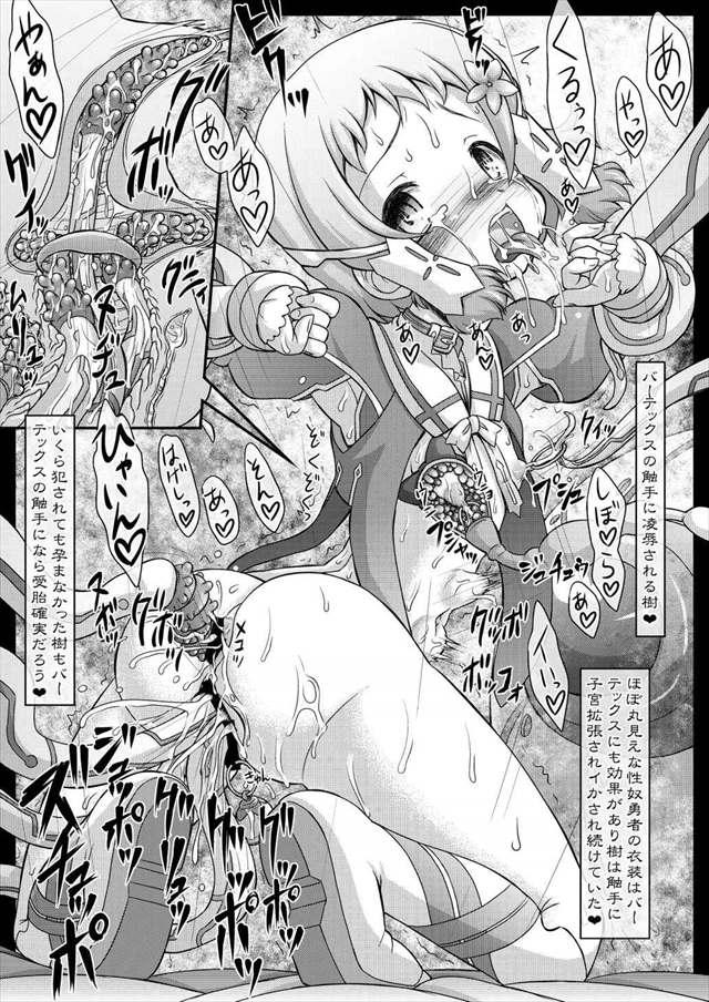 結城友奈は勇者である エロマンガ・同人誌7014
