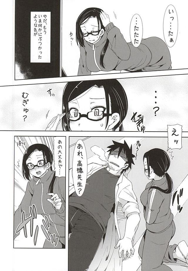 亜人ちゃんは語りたい エロマンガ・同人誌2003