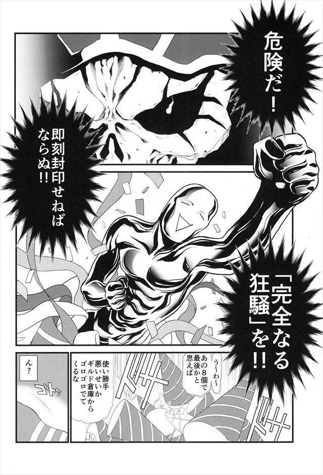 オーバーロード エロマンガ・同人誌1006