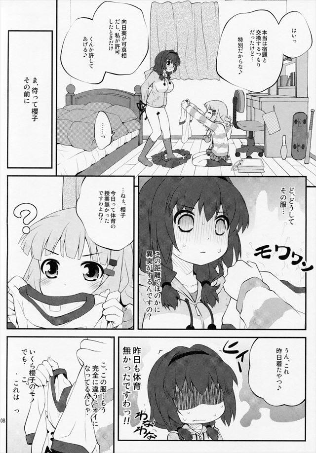ゆるゆり エロマンガ・同人誌11007