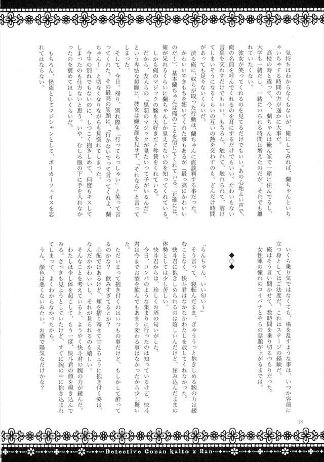 コナン エロマンガ・同人誌13018