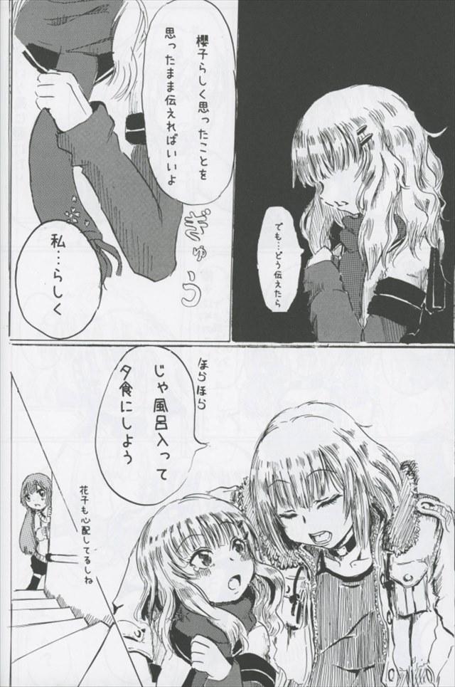 ゆるゆり エロマンガ・同人誌38014