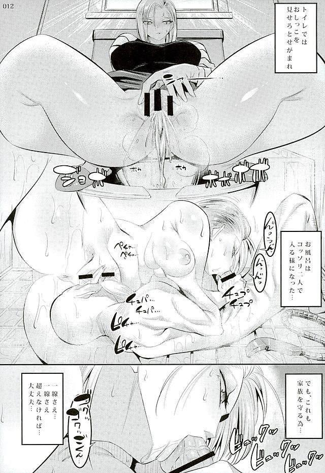 ドラゴンボール エロマンガ・同人誌10011
