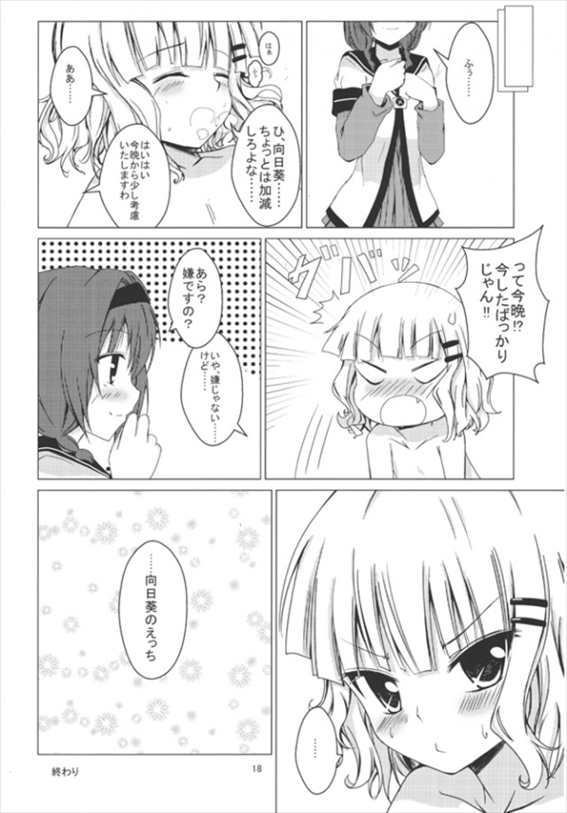 ゆるゆり エロマンガ・同人誌39019
