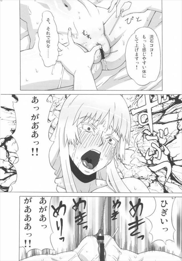 ヨルムンガンド エロマンガ・同人誌7017
