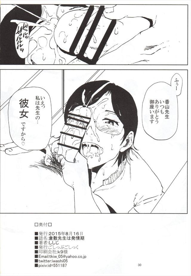 富士山さんは思春期 エロマンガ・同人誌4029