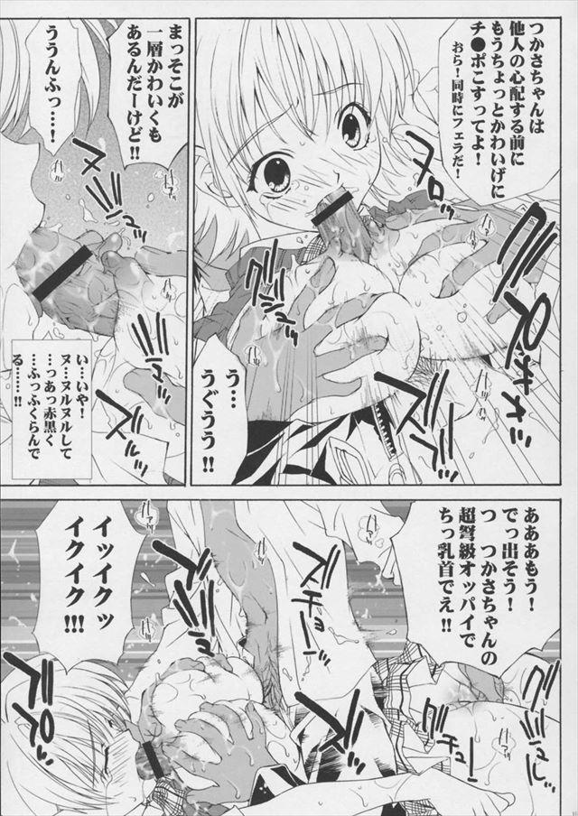 いちご100% エロマンガ・同人誌2014