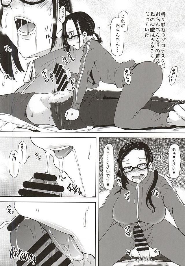 亜人ちゃんは語りたい エロマンガ・同人誌2005