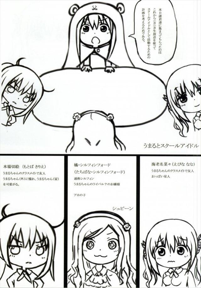 うまるちゃん エロマンガ・同人誌13006