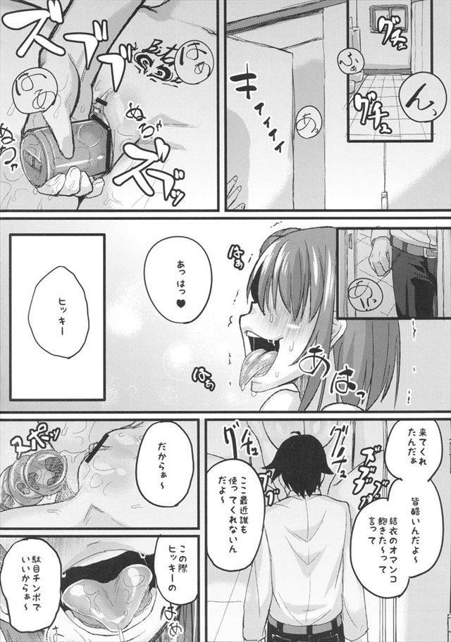 俺ガイル エロマンガ・同人誌6023