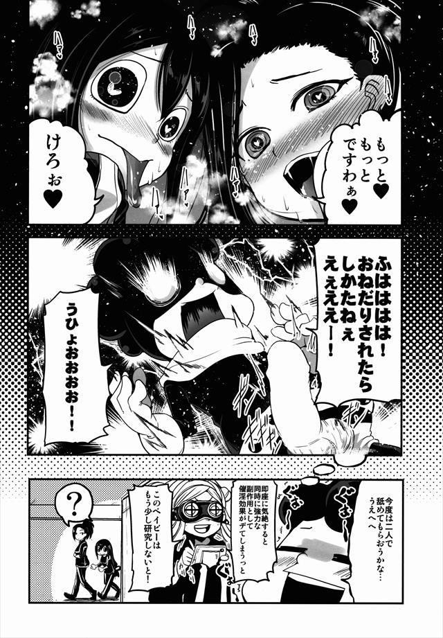 ヒーローアカデミー エロマンガ・同人誌1020