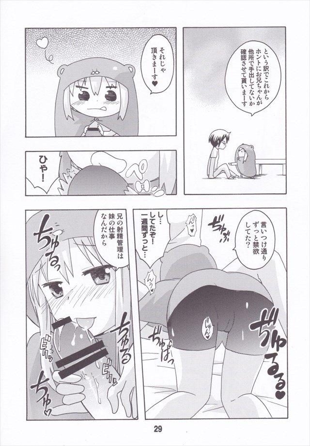 うまるちゃん エロマンガ・同人誌12028