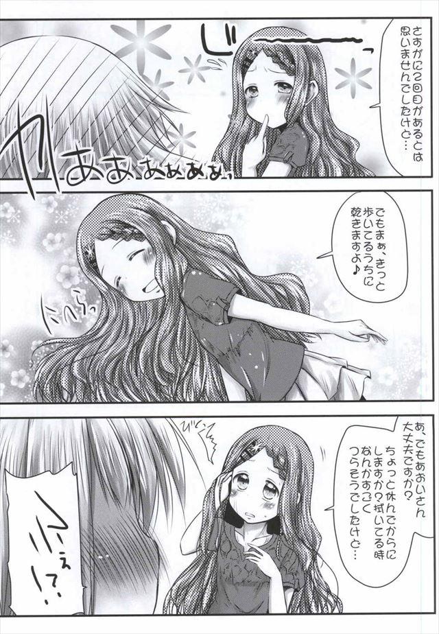 ヤマノススメ エロマンガ・同人誌8022