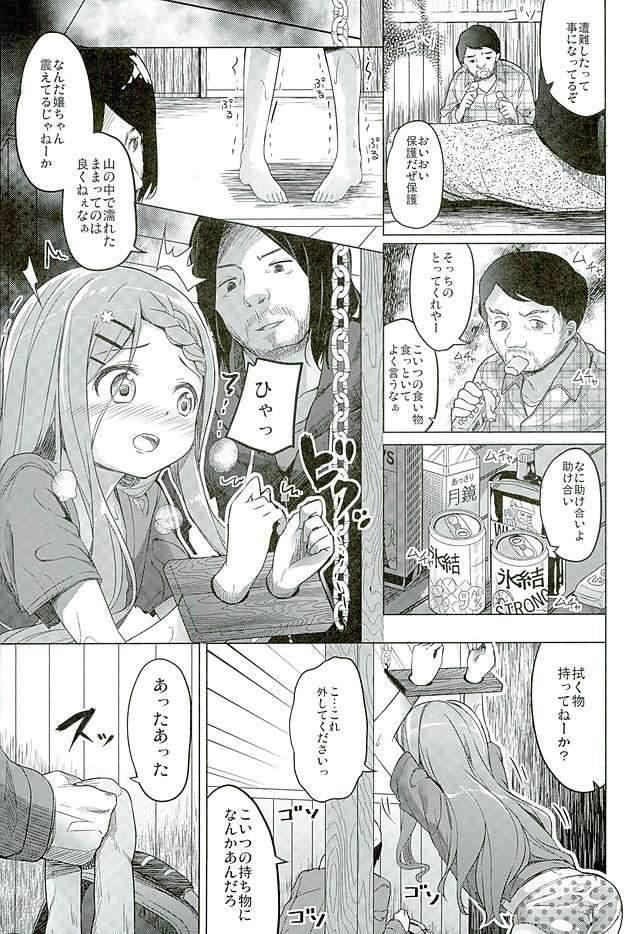 ヤマノススメ エロマンガ・同人誌7011